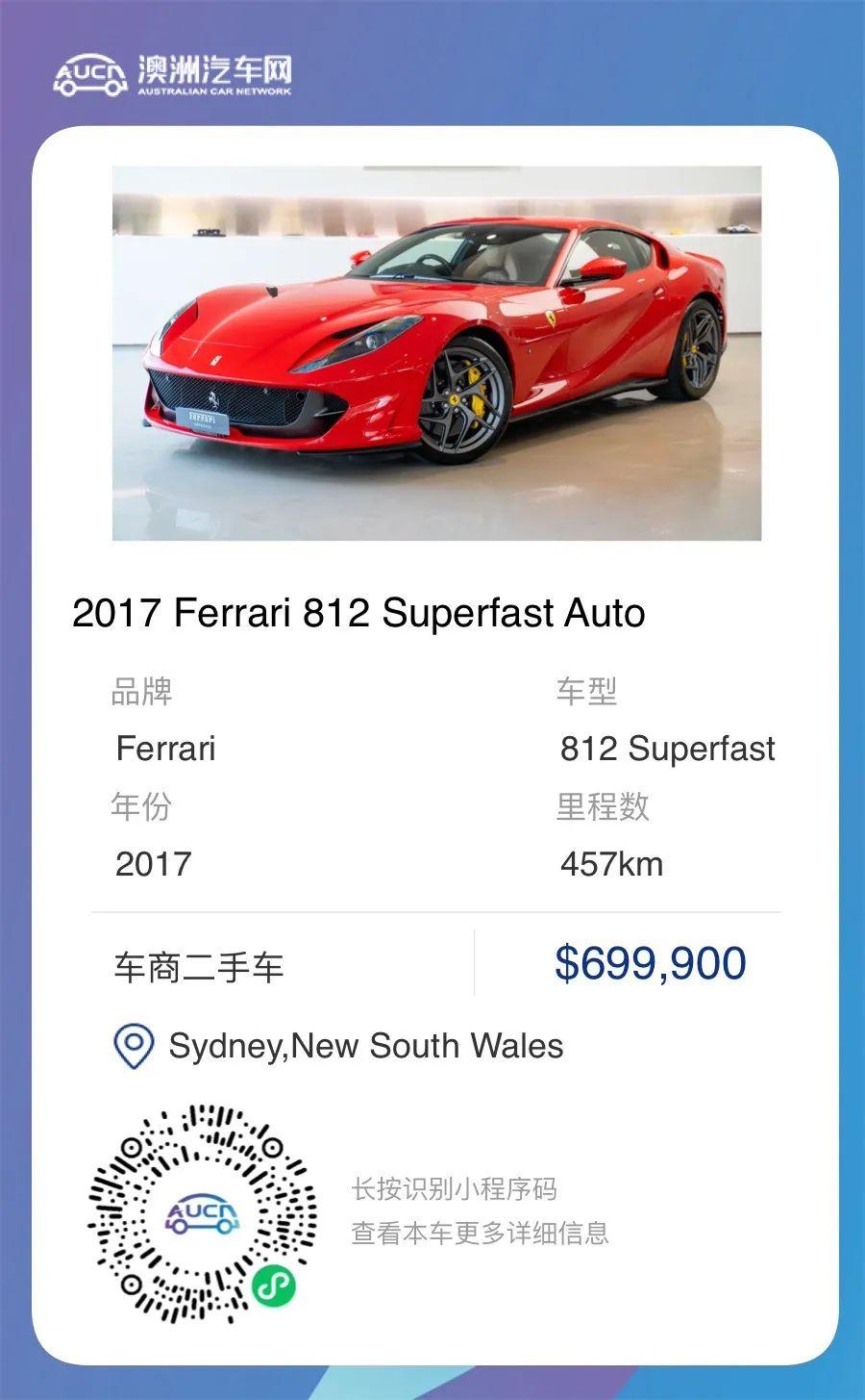 AUCN澳洲汽车网小程序正式上线!